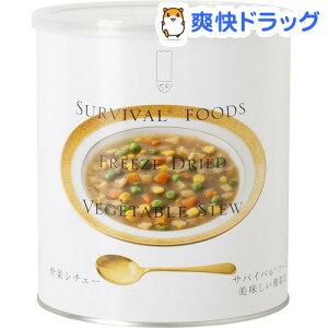 サバイバルフーズ 小缶単品 野菜シチュー(1缶2.5食相当)(84g)【サバイバルフーズ】