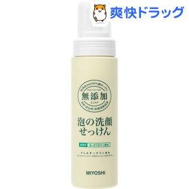 ミヨシ石鹸 無添加 泡の洗顔せっけん(200mL)【ミヨシ無添加シリーズ】