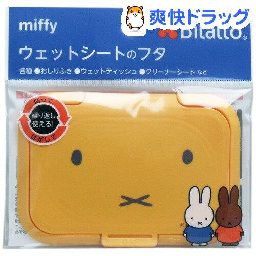 ビタット レギュラーサイズ ミッフィー オレンジ(1コ入)【ビタット(Bitatto)】