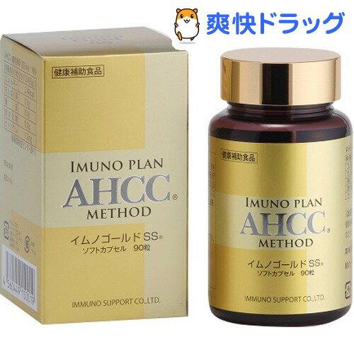 AHCC イムノゴールドSS ソフトカプセル(90粒)【AHCCイムノ】