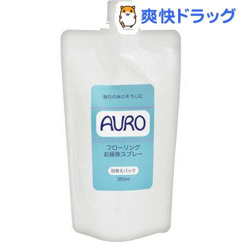 AURO フローリングお掃除スプレー 詰替パック(350mL)【アウロ(AURO)】