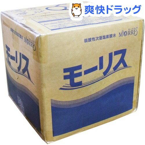 モーリス 200(20L)【送料無料】