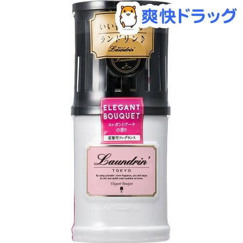 ランドリン 部屋用フレグランス エレガントブーケの香り(220mL)【ランドリン】[ランドリン 芳香剤]