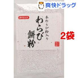本わらび粉入り わらび餅粉(100g*2コセット)【みたけ】