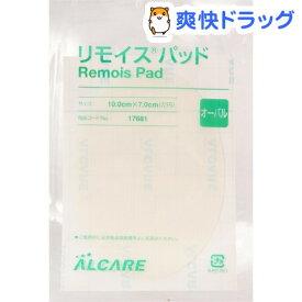 アルケア リモイスパッド 高すべり性スキンケアパッド オーバル(10枚入)【アルケア】