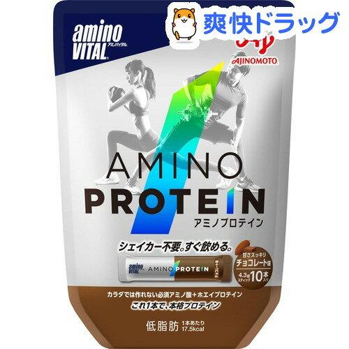 アミノバイタル アミノプロテイン チョコレート味(4.3g*10本入)【アミノバイタル(AMINO VITAL)】