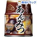 あんみつ 黒みつ 6号缶(255g)[お菓子 おやつ]
