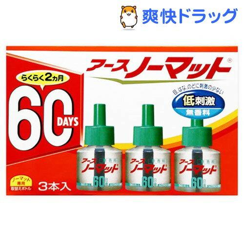 アース ノーマット 取替えボトル 60日用 無香料(3本入)【ノーマット】