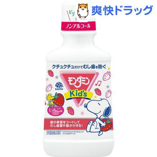 モンダミンキッズ いちご味(250mL)【モンダミン】