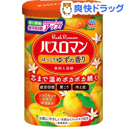 バスロマン ほっこりゆずの香り(600g)【バスロマン】