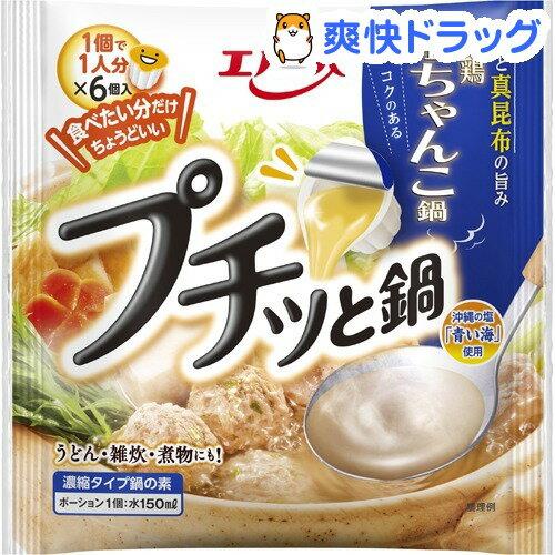 エバラ プチッと鍋 塩ちゃんこ鍋(1人分*6コ入)【プチッと鍋】