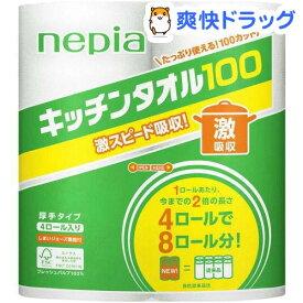 ネピア 激吸収 キッチンタオル(100カット*4ロール)【ネピア(nepia)】