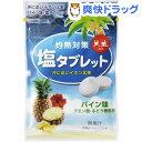 灼熱対策 塩タブレット パイン味(33g)