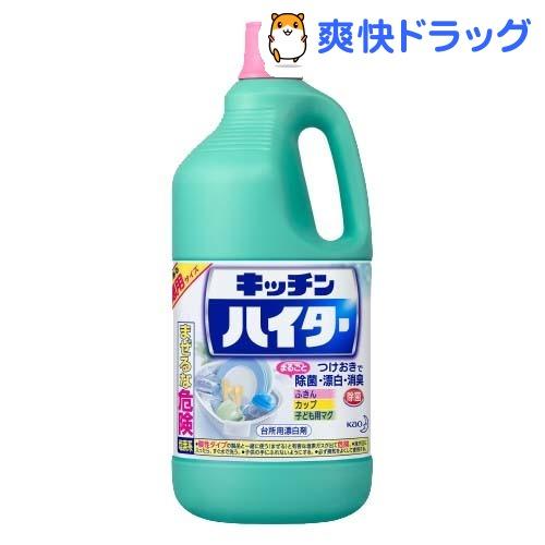 キッチンハイター 特大(2.5L)【kao1610T】【ハイター】