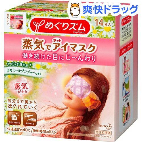 めぐりズム 蒸気でホットアイマスク カモミールジンジャー(14枚入)【kao6me1pc4】【めぐりズム】