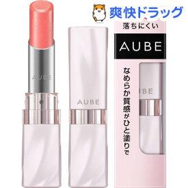ソフィーナ オーブ なめらか質感ひと塗りルージュ ほんのりピンク(3.8g)【オーブ(AUBE)】