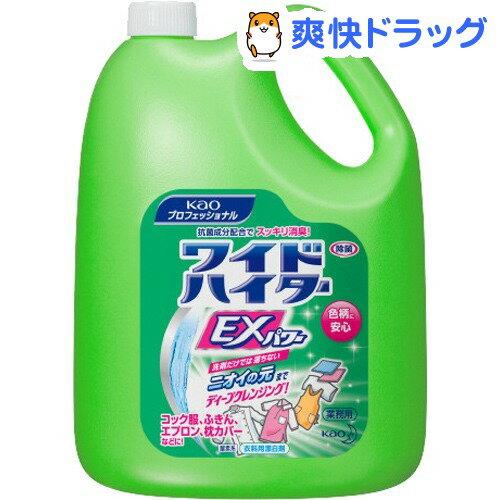 ワイドハイター EXパワー(4.5L)【170804_soukai】【kao1610T】【花王プロシリーズ】