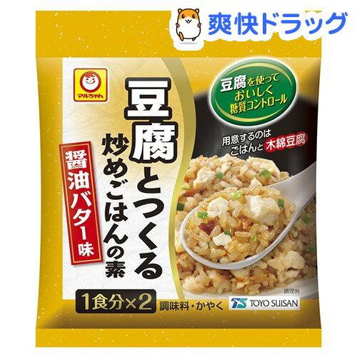 【訳あり】豆腐とつくる炒めごはんの素 醤油バター味(27.4g)