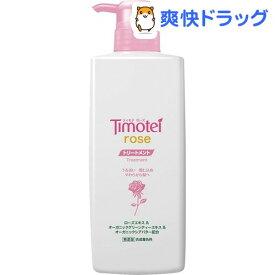 ティモテ ローズ トリートメント ポンプ(500g)【ティモテ(Timotei)】
