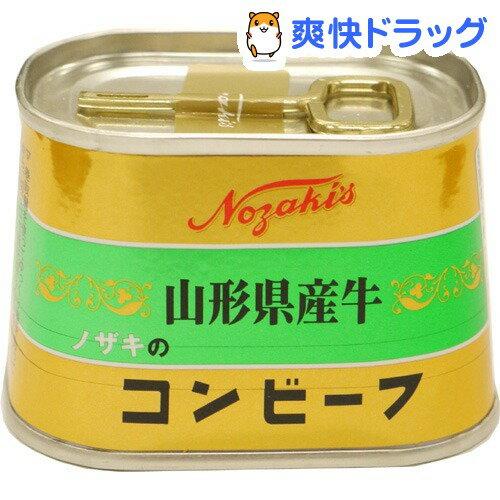 ノザキの山形県産牛コンビーフ(100g)【ノザキ(NOZAKI'S)】