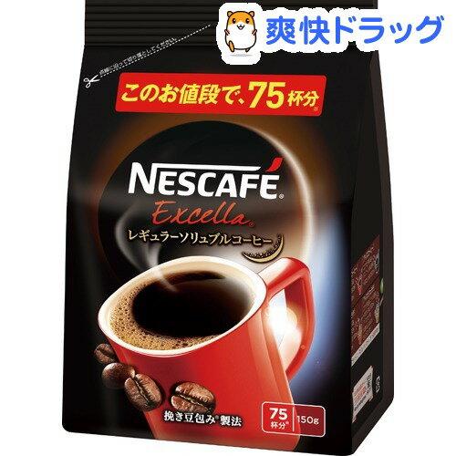 ネスカフェ エクセラ つめかえ用 袋(150g)【ネスカフェ(NESCAFE)】