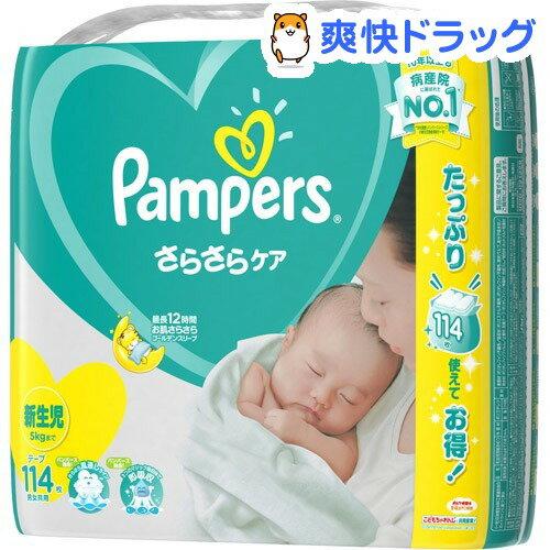 パンパース おむつ さらさらケア テープ ウルトラジャンボ 新生児(114枚入)【パンパース】