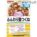 ピジョン おいしいレシピ ふんわり鶏つくね(80g)【おいしいレシピ】[ベビー用品]