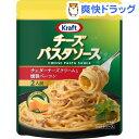 【訳あり】クラフト チーズパスタソース チェダーチーズクリームと燻製ベーコン(230g)【クラフト(KRAFT)】