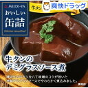 おいしい缶詰 牛タンのデミグラスソース煮(90g)【おいしい缶詰】