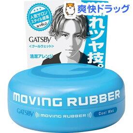 ギャツビー ムービングラバー クールウェット(80g)【GATSBY(ギャツビー)】