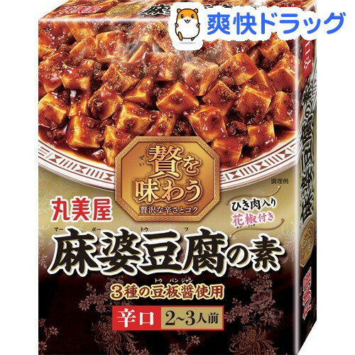 贅を味わう 麻婆豆腐の素 辛口(180g)