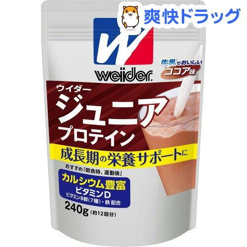 ウイダー ジュニアプロテイン ココア味(240g)【ウイダー(Weider)】
