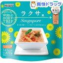 世界のスープ旅行 ラクサ風(250g)