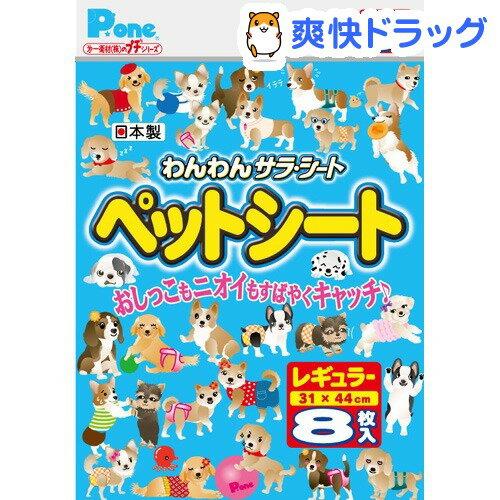 P・ワン わんわんペットシート プチ レギュラー(8枚入)【P・ワン(P・one)】