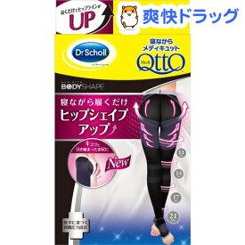 寝ながらメディキュット ヒップシェイプアップ 着圧 スパッツ Lサイズ(1足)【mq4】【2qj】【メディキュット(QttO)】