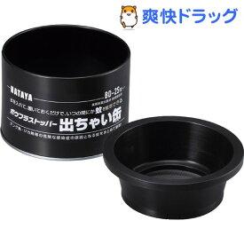 ハタヤ ボウフラストッパー 出ちゃい缶 スタンダードタイプ BD-2S(1個)【ハタヤ】