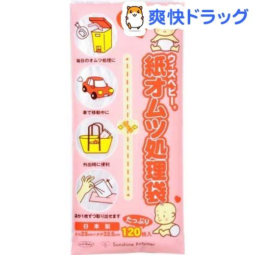 消臭紙オムツ処理袋 お買得たっぷり(120枚入)【180105_soukai】【180119_soukai】