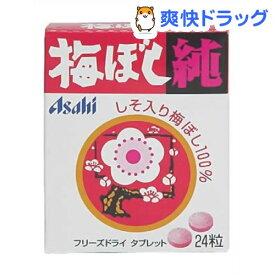梅ぼし純(24粒入)【アサヒフードアンドヘルスケア】