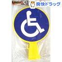 保安用品 コーン看板 身体障害者マーク SF-04-AC(1コ入)【送料無料】