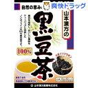山本漢方 黒豆茶100%(10g*30分包)