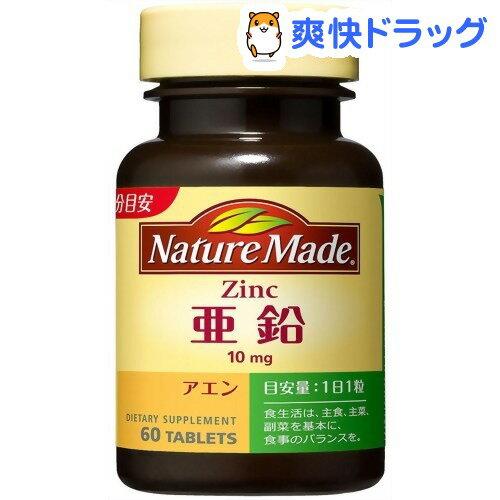 ネイチャーメイド 亜鉛(60粒入)【ネイチャーメイド(Nature Made)】