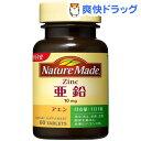 ネイチャーメイド 亜鉛(60粒入)【ネイチャーメイド(Nature Made)】[亜鉛 サプリ サプリメント]