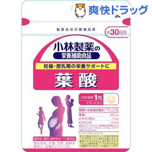 小林製薬 栄養補助食品 葉酸(30粒入(約30日分))【小林製薬の栄養補助食品】
