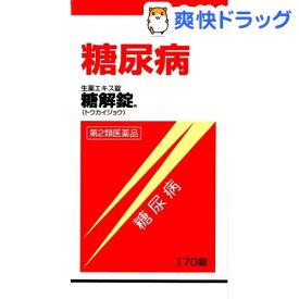 【第2類医薬品】糖解錠(170錠)【糖解錠】
