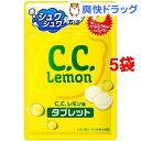 C.C.レモン タブレット(24g*5袋セット)【CCレモン】