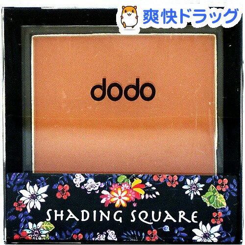 ドド シェーディングスクエア SQ20(1コ入)【ドド(ドドメイク)】