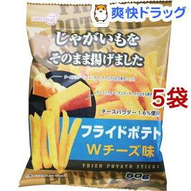 フライドポテト Wチーズ味(50g*5袋セット)