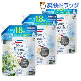 ニュービーズ 洗濯洗剤 ピュアクラフトの香り 詰め替え 特大(1220g*3袋セット)【ニュービーズ】