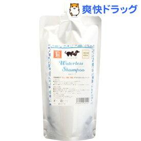 PN ウォーターレスシャンプー 無香料タイプ つめかえ用(400ml)【PN(ペットニーム)】