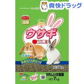 スマック ウサギ(7kg)【スマック】